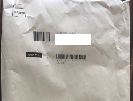 住所と宛名が印字された紙封筒
