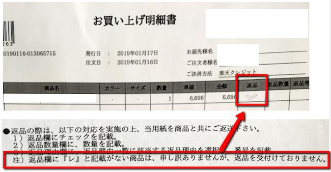 あるお店の納品書の中では、商品ごとに「返品を受け付けるか/受け付けないか」が、ひと目で分かるようチェック印をつけられるようになっている