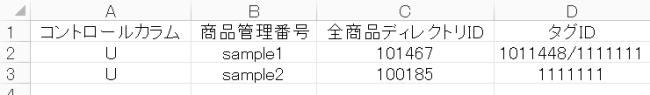 「コントロールカラム」「商品管理番号」「全商品ディレクトリID」「タグID」などが記載された更新用CSVがダウンロードされる