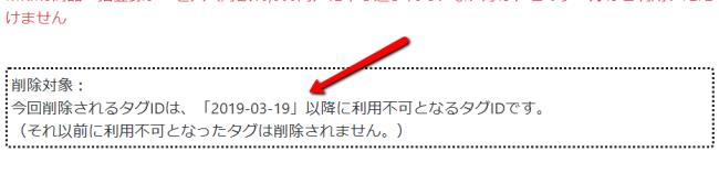 ツールの冒頭に「今回削除されるタグIDは、『○年○月○日』以降に利用不可となるIDです」と削除対象が記載されている。