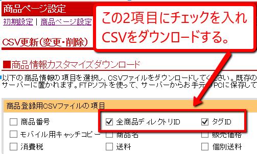 CSVをダウンロードする際、「商品登録用CSVファイルの項目」は『全商品ディレクトリID』『タグID』の2点のみチェックを入れる