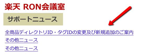 楽天のサポートニュースの中で、「全商品ディレクトリID・タグIDの変更及び新規追加のご案内」というメールが届いていたら要確認