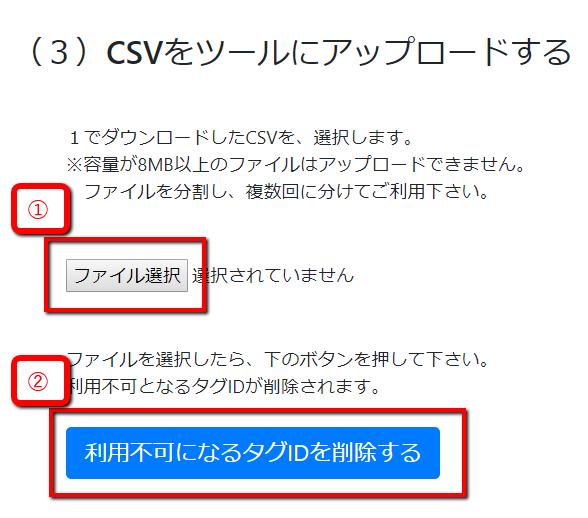 アップロードの際、「1、ファイルを選択」「2、利用不可になるタグIDを削除する」の手順でクリック