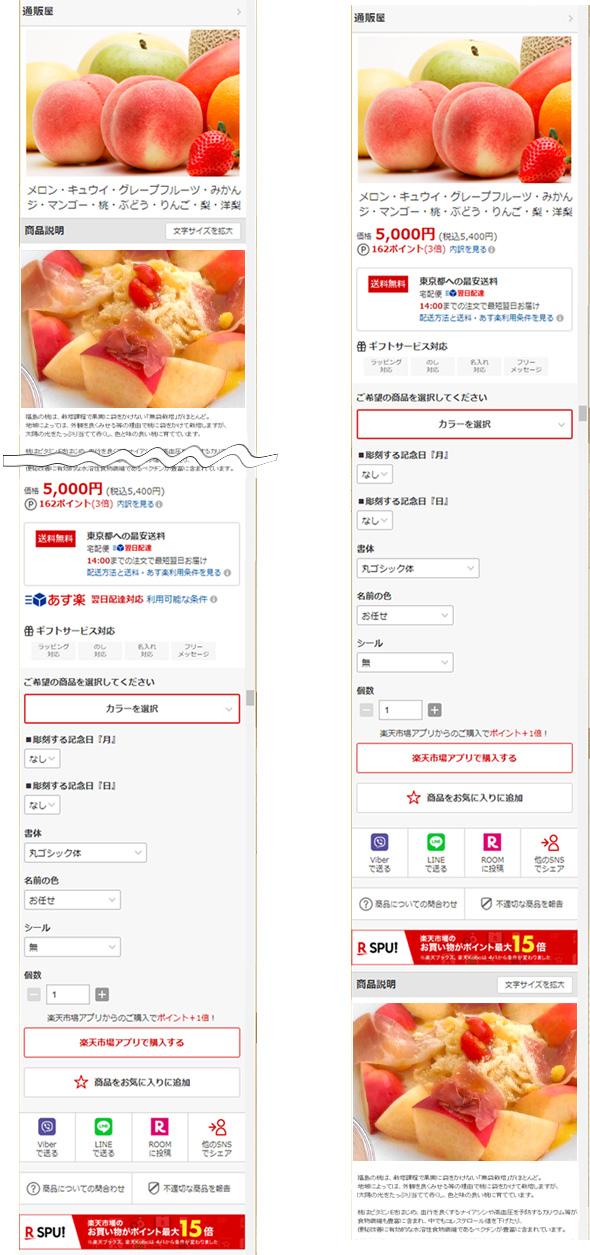 楽天市場スマホサイトの変更前(左画像)は、商品基本情報は、商品説明文の「下」に。変更後は、商品説明文の「上」に基本情報があります。