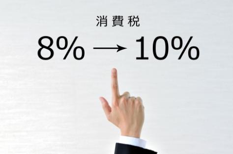 消費税増税対応ブログ