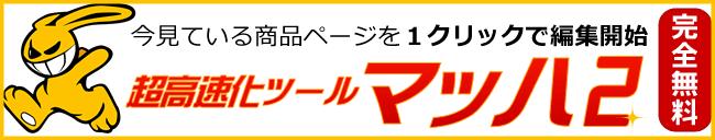 楽天RMS超高速化ツール「マッハ2」