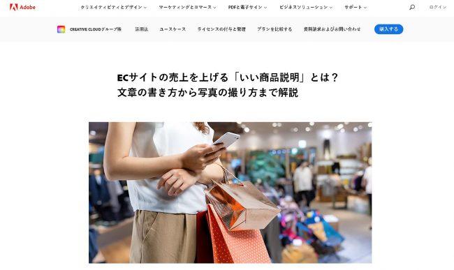 ECサイトの売上を上げる『いい商品説明』