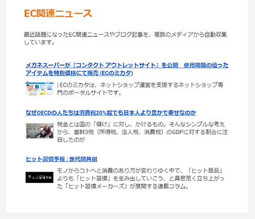 EC関連ニュース(サンプル)